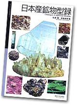A Catalogue of Japanese Minerals cover image
